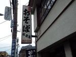 蕎麦処・谷中松寿庵