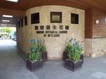箱根仙石原湿生花園