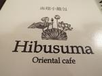 中華料理Hibusuma oriental cafe