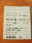 映画の整理券