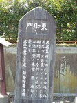 鎌倉幕府大蔵館東御門の碑