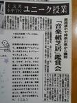 音楽紙芝居、新聞に載りました
