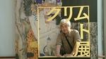 クリムト展 上野の東京都美術館