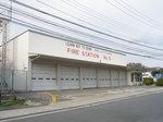 根岸ハイツの消防署
