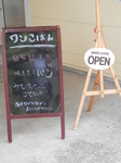 ワンこぱんの看板・オープン