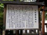 元町厳島神社由来
