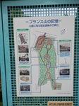 フランス山の歴史見取り図