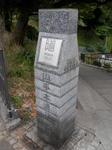 山手本通りの石碑