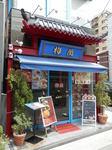 梅蘭(北京料理)