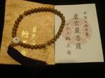 輪王寺の数珠