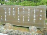 草迷宮手毬歌の碑