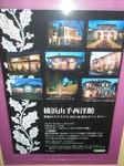 山手西洋館世界のクリスマス2011のポスター