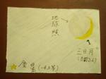 地球照の三日月に接近する金星