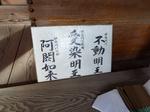 覚園寺の仏