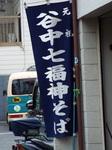 松寿庵の谷中七福神そばの幟