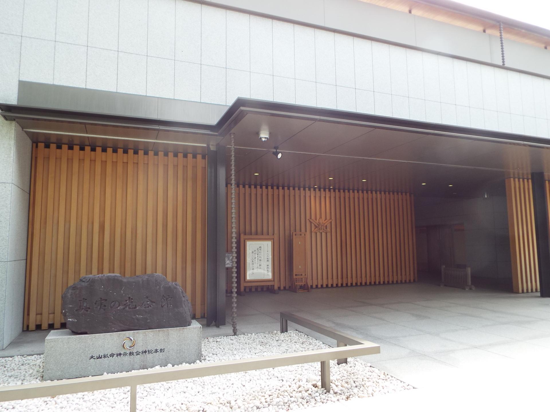 示 横浜 教会 神 ね 大山 命 の ず