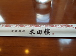 太田楼の箸