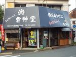 蒔田駅前の煎餅屋・雷神堂