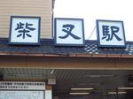 京成・柴又駅