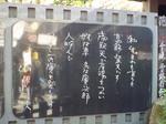 山田洋二筆のふうてんの寅の碑