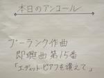 牛田智大のアンコール、プーランクの即興曲