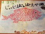 梨の贈り物、Nちゃんが書いたメッセージ