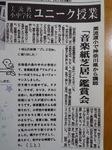 音楽紙芝居新聞に載る