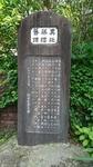 青砥藤綱の旧暦の碑