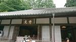 明月院本堂(方丈)