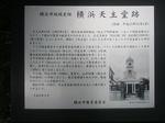 横浜天主堂跡案内板